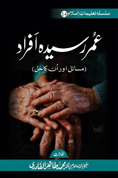 Umar Raseeda Afrad (Masail awr Unka Hal)