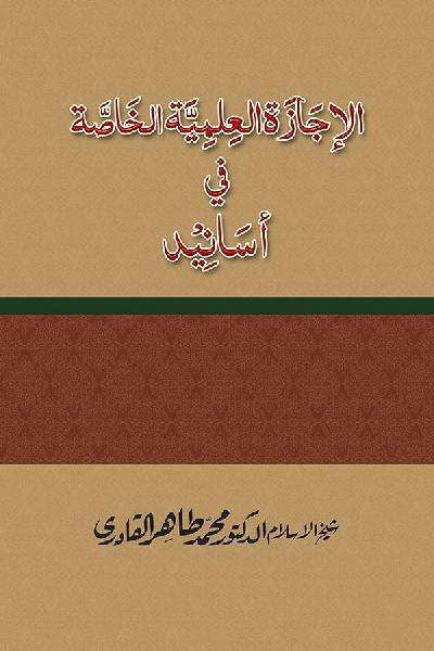 al-Ijaza al-Ilmiyya al-Khasa [ver.2.2]