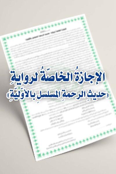 al-Ijaza al-Khasa li-Riwaya Hadith al-Rahma al-Musalsal bi al-Awwaliyya [ver.2.0]