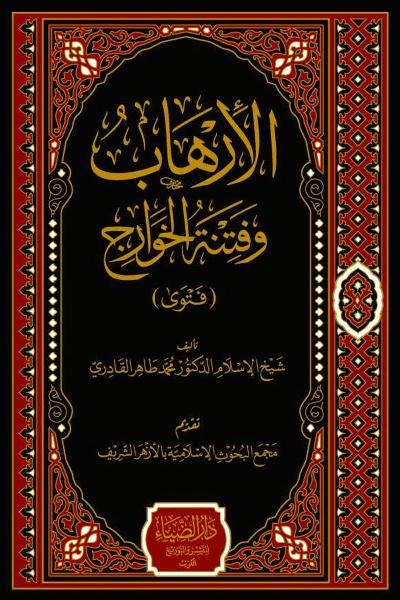 al-Irhab wa Fitna al-Khawarij (FATWA)