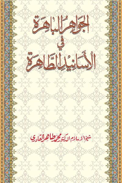 al-Jawahir al-Bahira fi al-Asanid al-Tahira [ver.2.1]