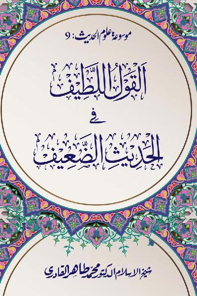 al-Qawl al-Latif fi al-Hadith al-Daif