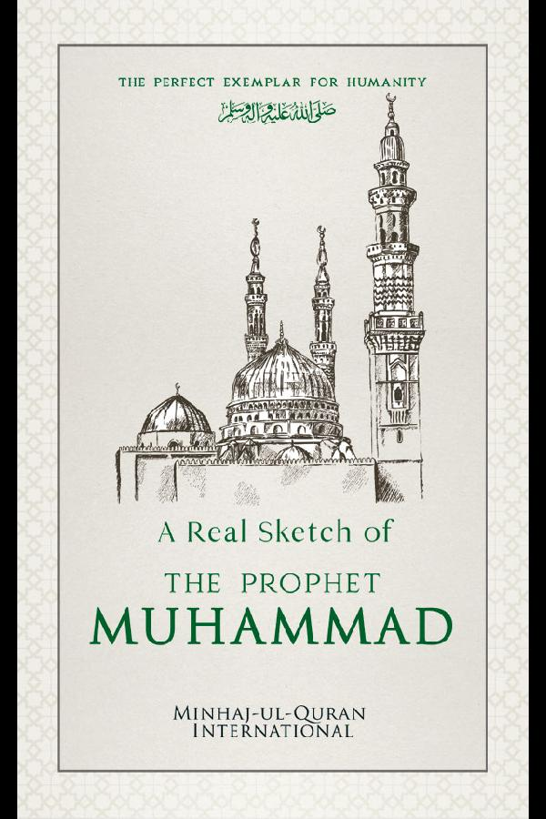 A Real Sketch of the Prophet Muhammad ﷺ