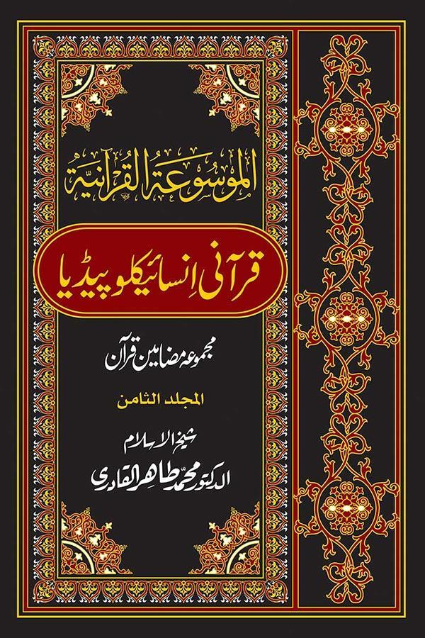 Al-Mawsuat al-Quraniyya: Quranic Encyclopedia [Vol. 8]