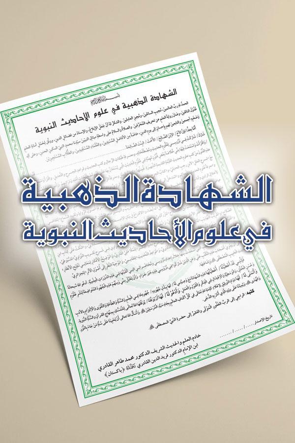 Al-Shahada al-Dhahabia fi Uloom al-Ahadith al-Nabawiyya [ver.1.2]