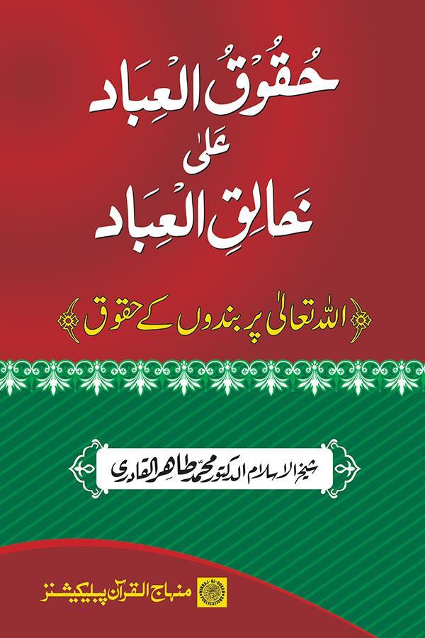 Allah Ta`ala Per Bandoon Kay Huqooq