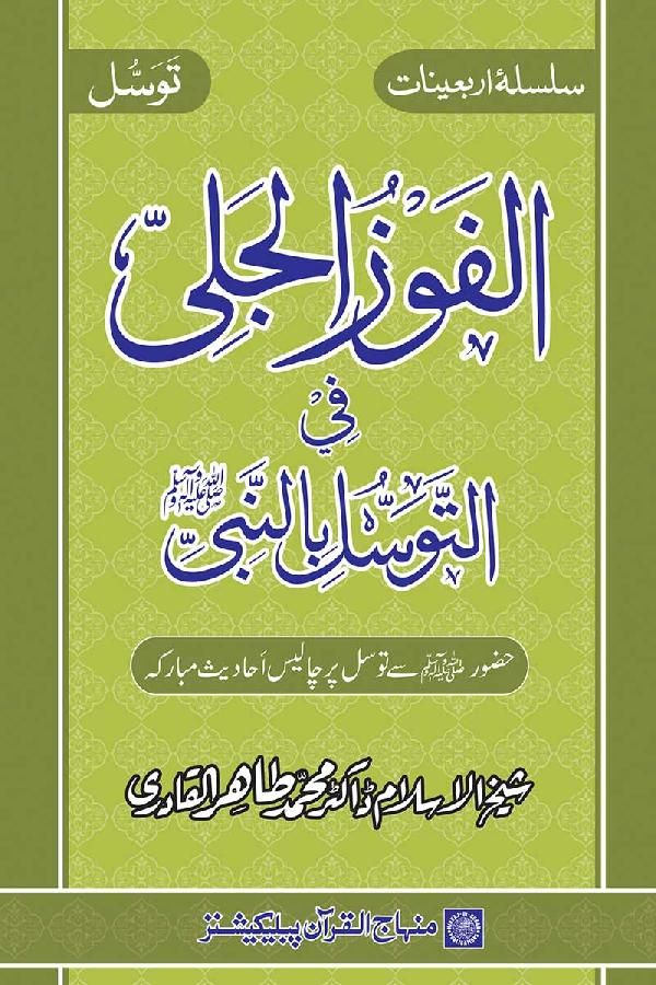 Arba'in: Intermediation of the Prophet (PBUH)