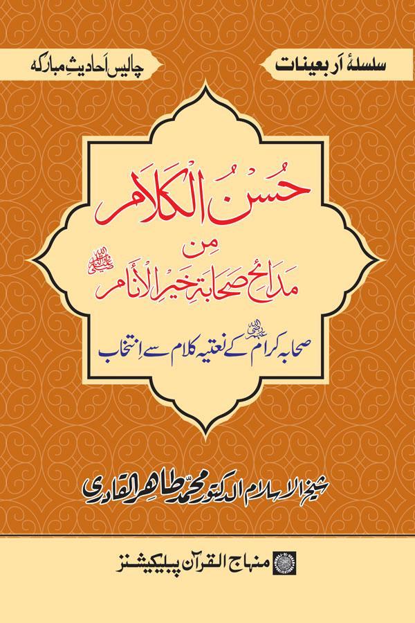 Arba'in: Sahaba Karam (R.A.) ke Na'tiya Kalam Se Intikhab