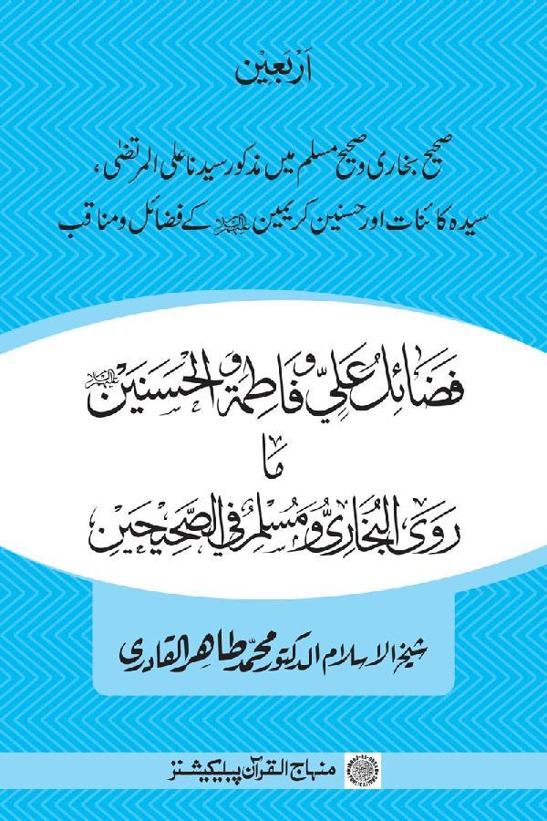 Arbain: Sahih Bukhari wa Sahib Muslim main Madhkoor Sayyiduna 'Ali al-Murtada, Sayyida Ka'inat awr Hasanayn Karimayn (A.S.) ky Fada'il-o-Manaqib