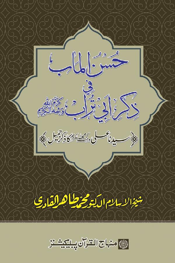 Arba'in: The Remembrance of Sayyiduna 'Ali (karam Allah wajhah al-karim)