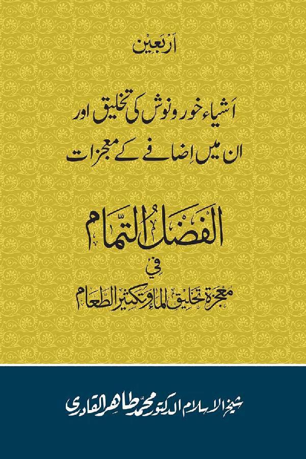 Arbain: Ashya e Khurdo Nosh ki Takhliq awr in main Izafay kay Mujizat