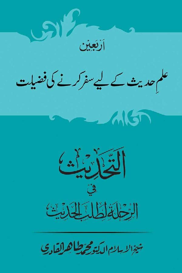 Arbain: Ilm e Hadith kay-liey Safar karnay ki Fazilat