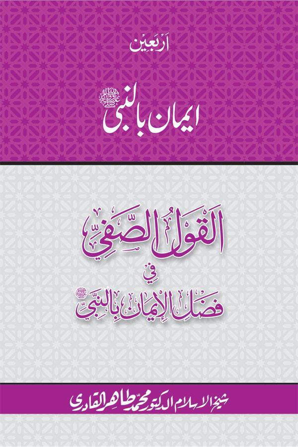 Arbain: Iman bil an-Nabi (PBUH)