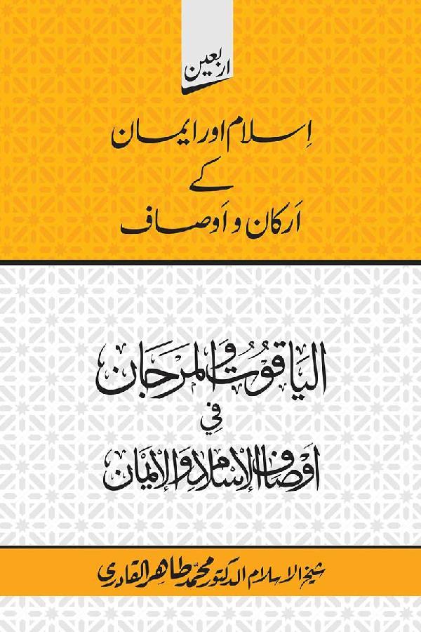 Arbain: Islam awr Iman kay Arkan wa Ausaf