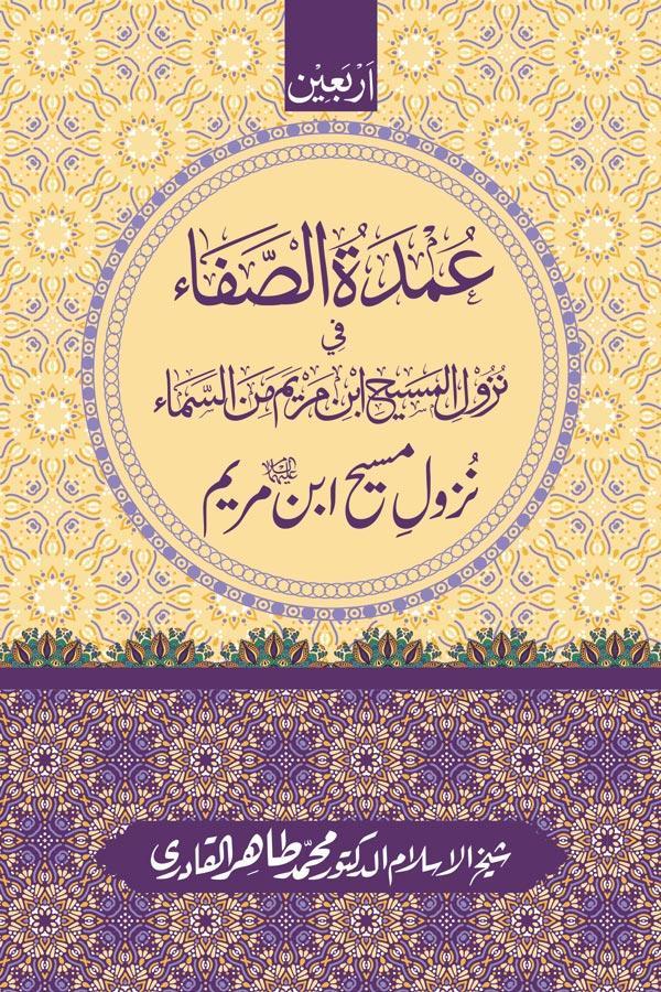 Arbain: Nuzool-e-Masih ibn-e-Maryam (A.S)
