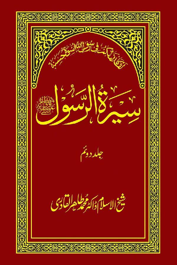Biography of the Holy Messenger ﷺ [Vol. 2]