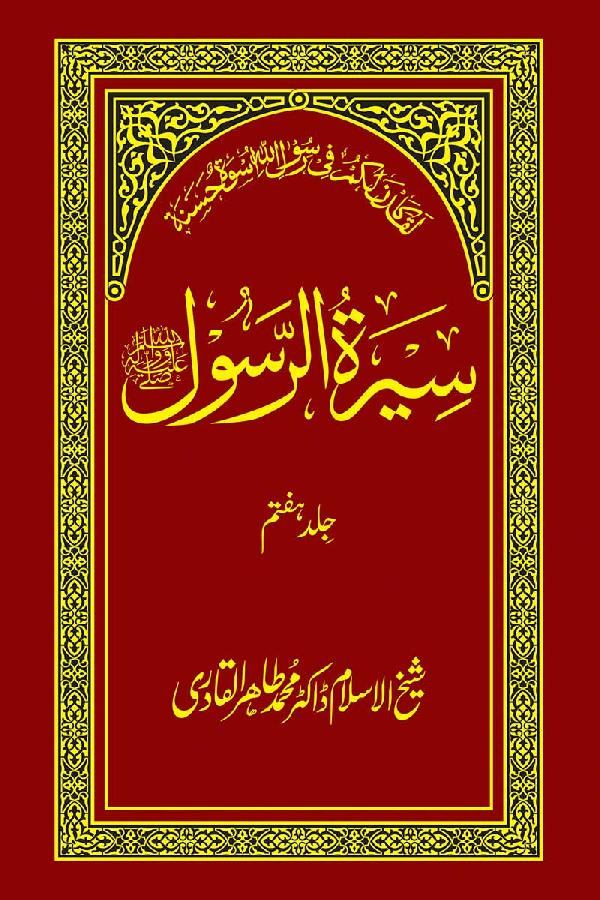Biography of the Holy Messenger ﷺ [Vol. 7]