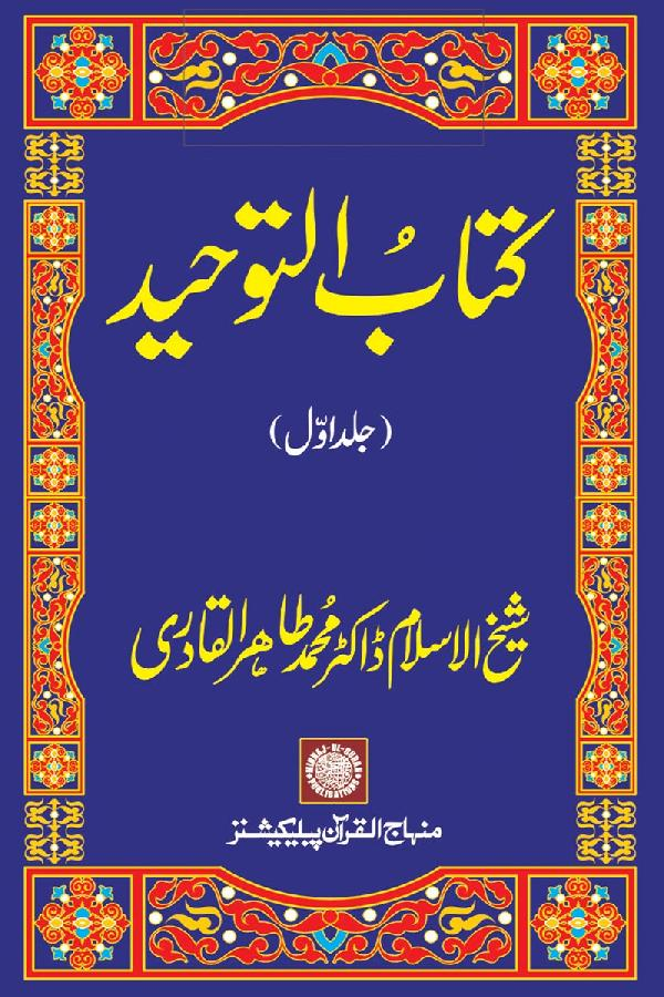 Book on Oneness of Allah (vol. I)