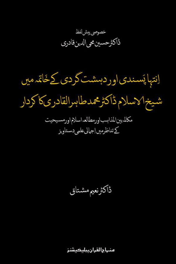 Dehshat Gardi kay Khatma main Dr Tahir-ul-Qadri ka Kirdar