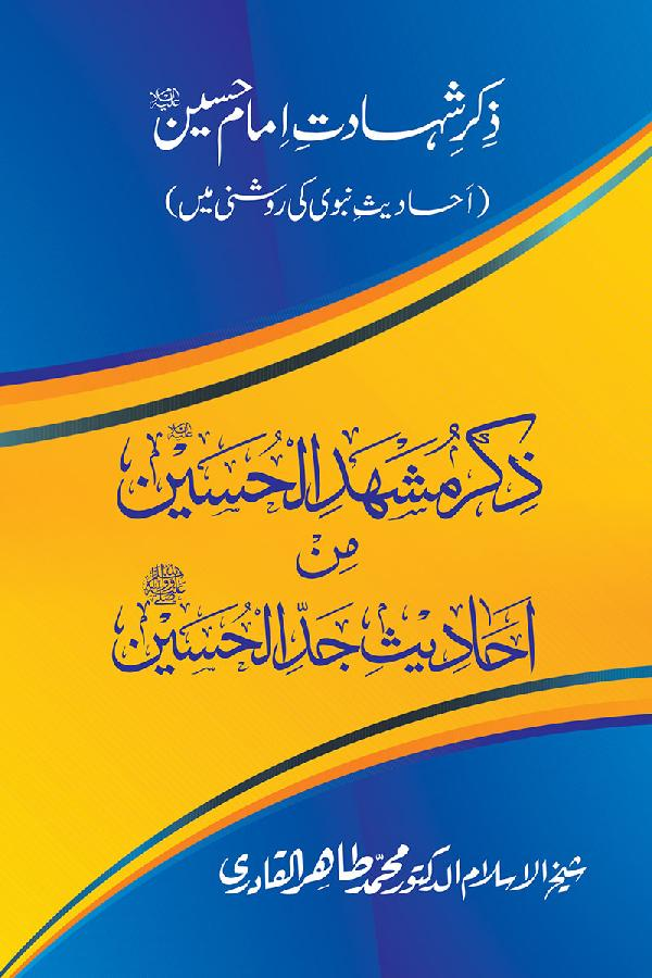 Dhikr-e-Shahadat-e-Imam Husayn A.S: Ahadith Nabawi ki Roshni main