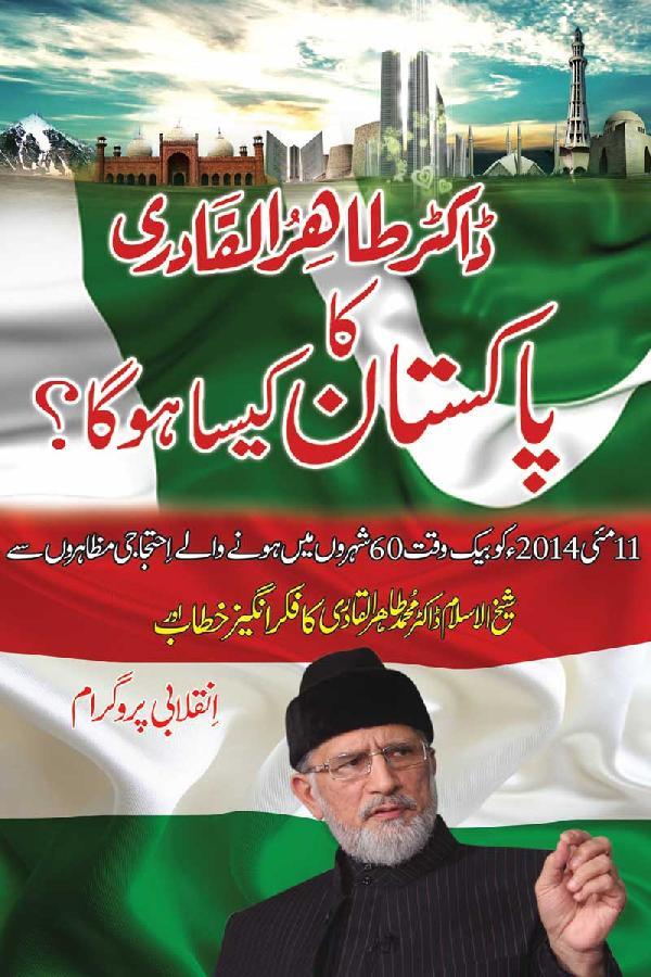 Dr Tahir-ul-Qadri's Vision of Pakistan