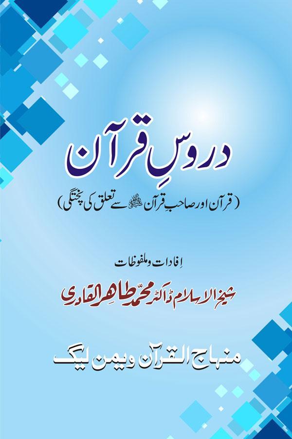 Duroos-e-Quran