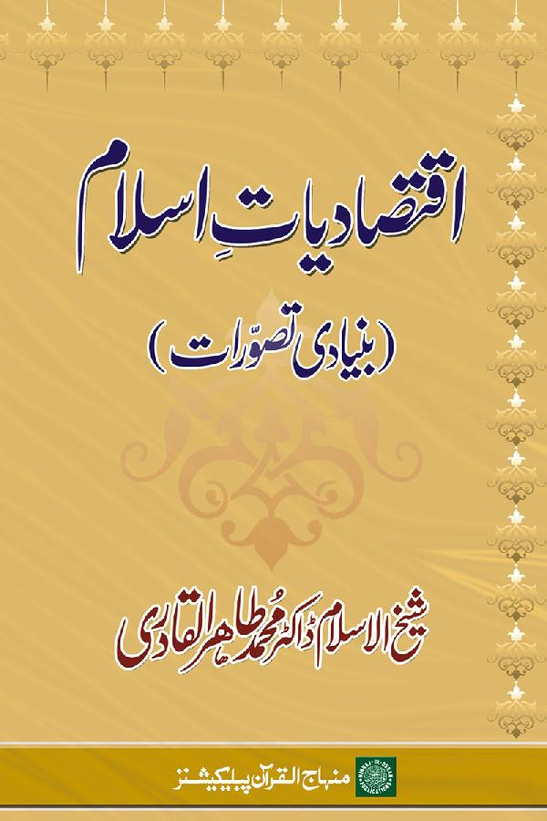 Economic System of Islam (Reconstruction)