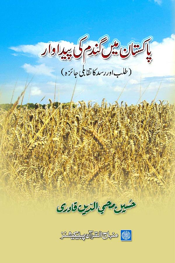 Wheat Production in Pakistan (Comparative Study of Demand & Supply)