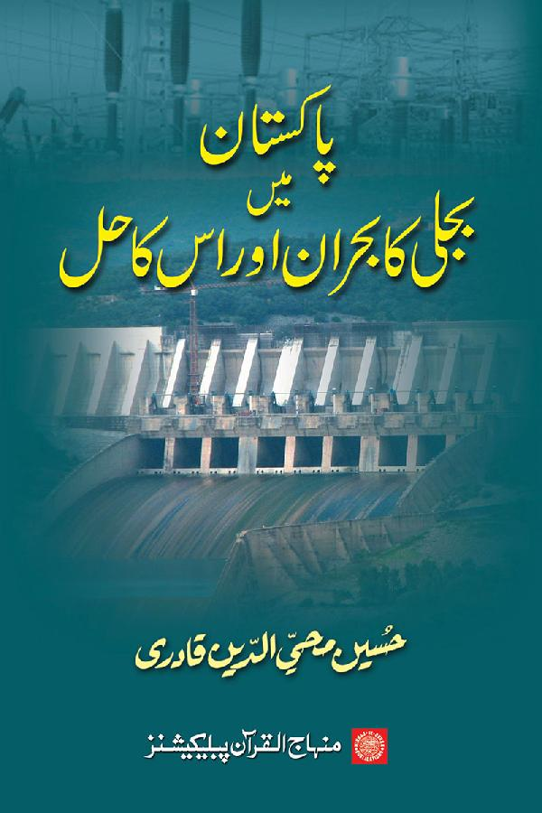 Power Crisis in Pakistan & the Way Out