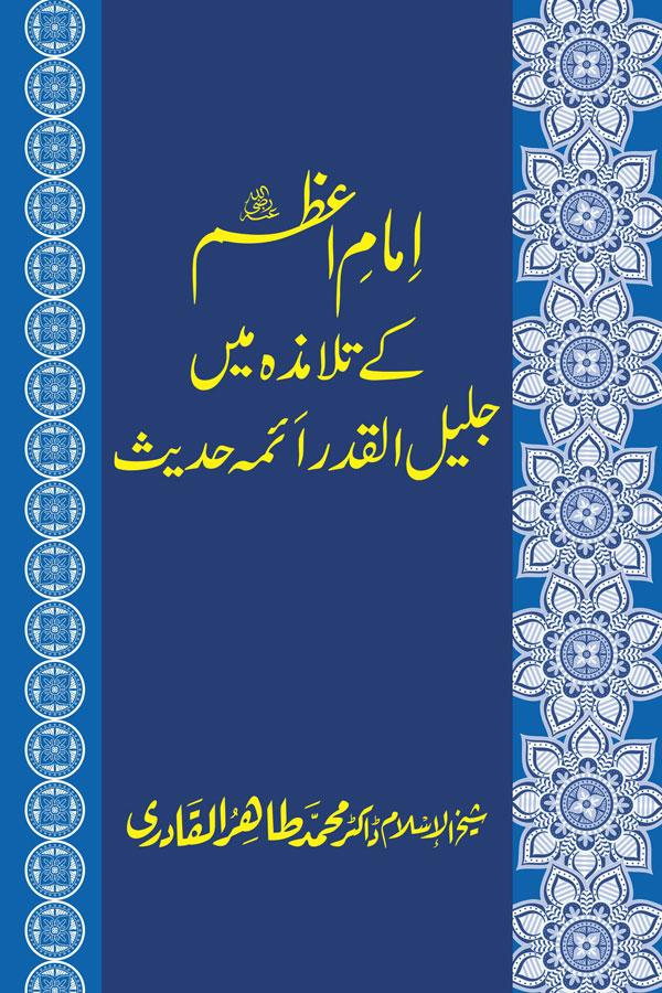 Eminent Hadith-Scholars among the Disciples of Imam A'zam