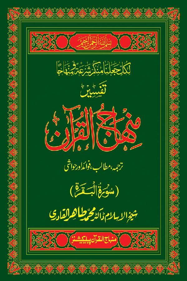 Exegesis of the Holy Quran (Sura al-Baqara)