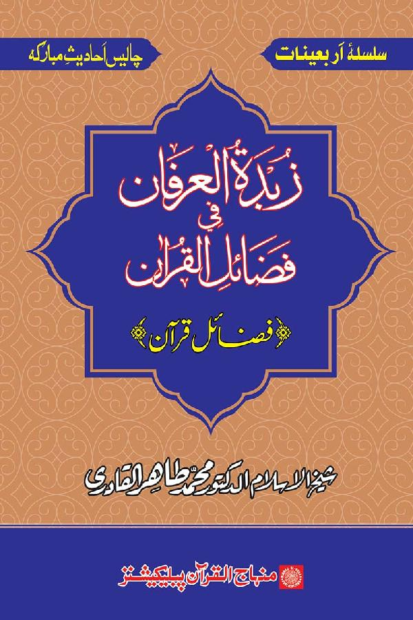 Forty Prophetic Traditions on the Virtues of the Quran