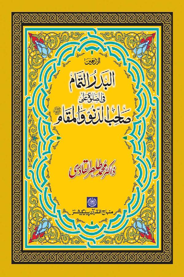 Full-shine Blessings of Invoking Salutations on the Exalted Prophet (PBUH)