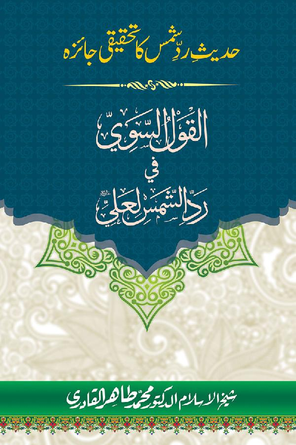 Hadith Radd e Shams ka Tahqiqi Jaiza
