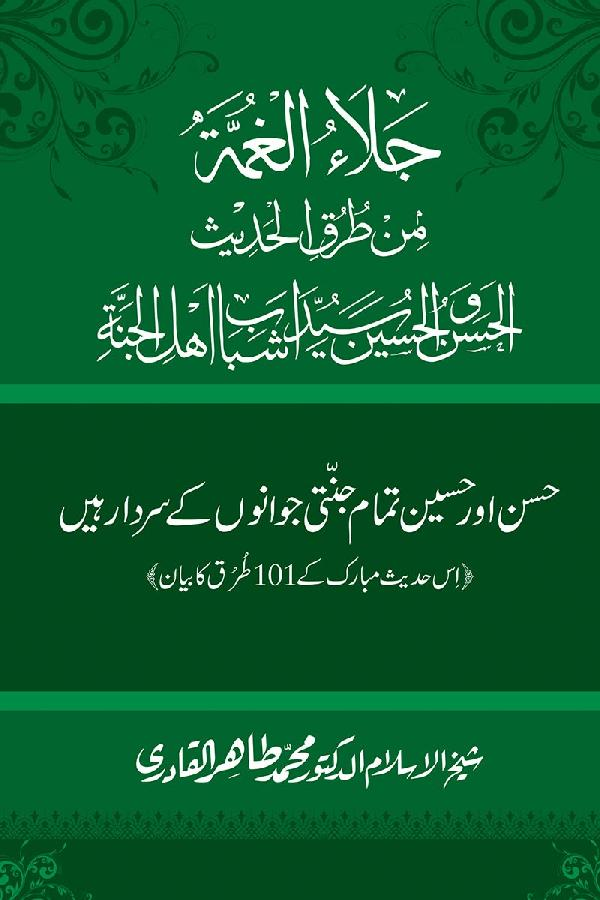 Hasan awr Husayn Tamam Jannati Jawanon ky Sardar hayn—Is Hadith Mubarak ky 101 Turuq ka Bayan