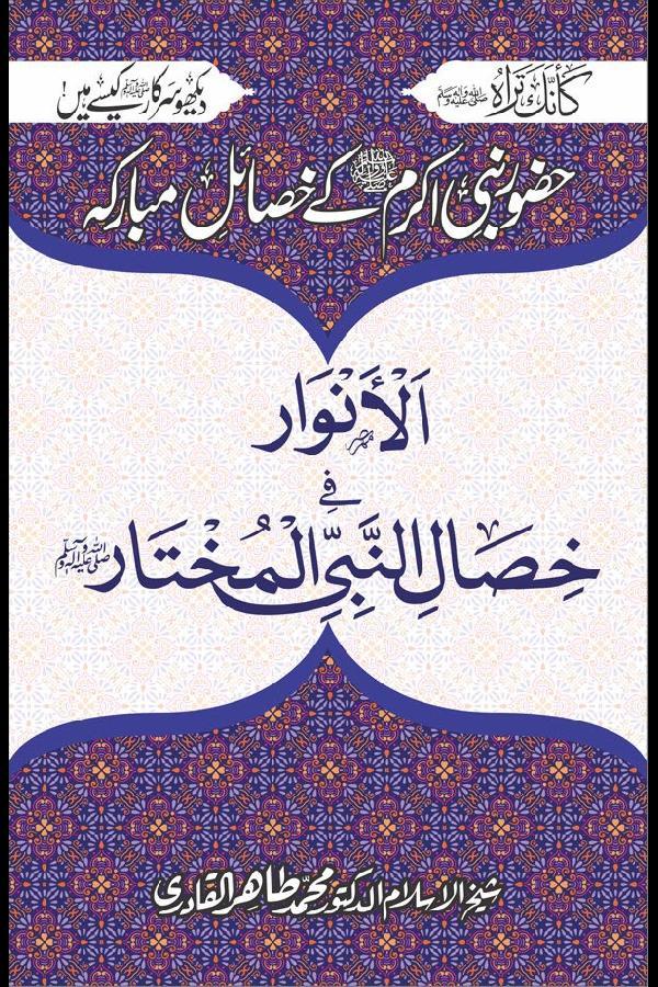 Hazoor Nabi Akram ﷺ Kay Khasail e Mubaraka