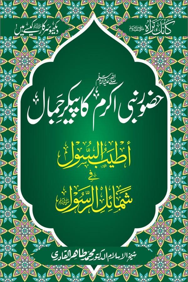 Hazoor Nabi Akram ﷺ ka Paikar e Jamal