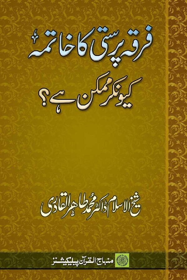 حصہ اول - How to End Sectarianism? - Minhaj Books