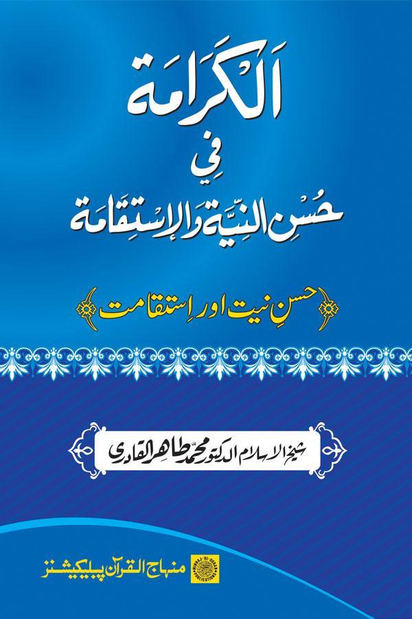 Husn-e-Niyyat awr Istiqamat