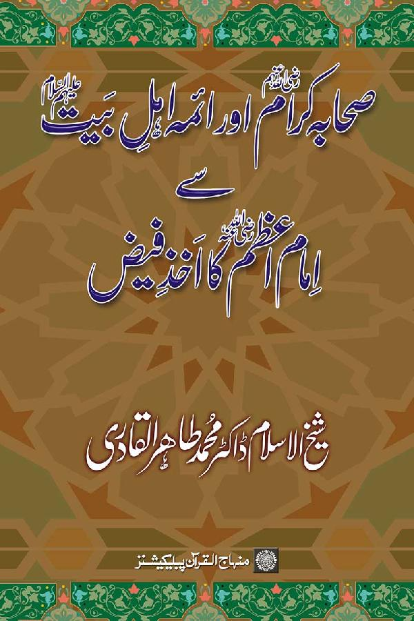 Imam Azam's Benefitting from the Companions and Imams of Prophet's Household