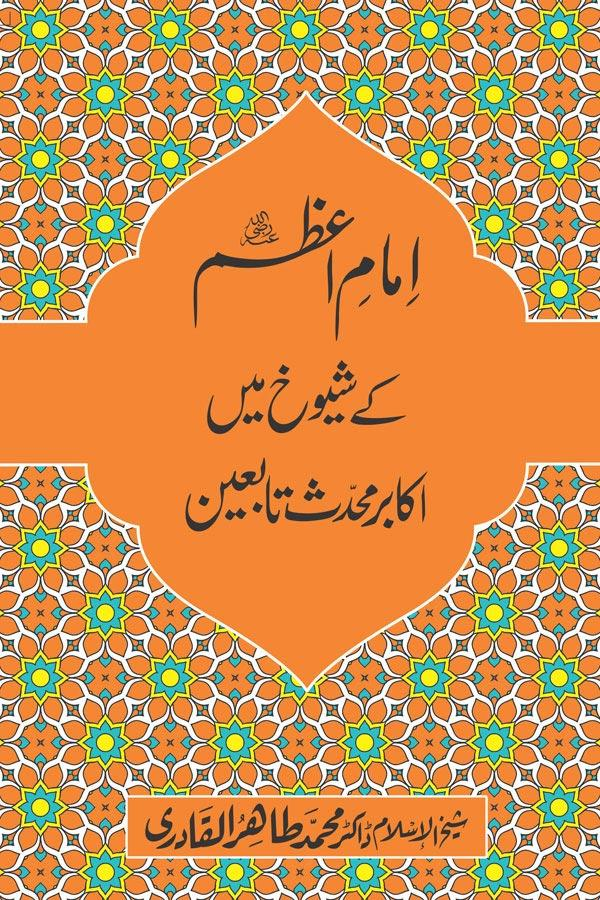 Imam-e-Azam kay Shuyukh mein Akabir Muhaddith Tabieen