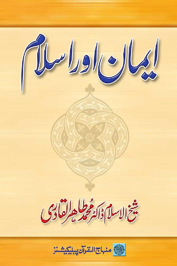 Iman and Islam