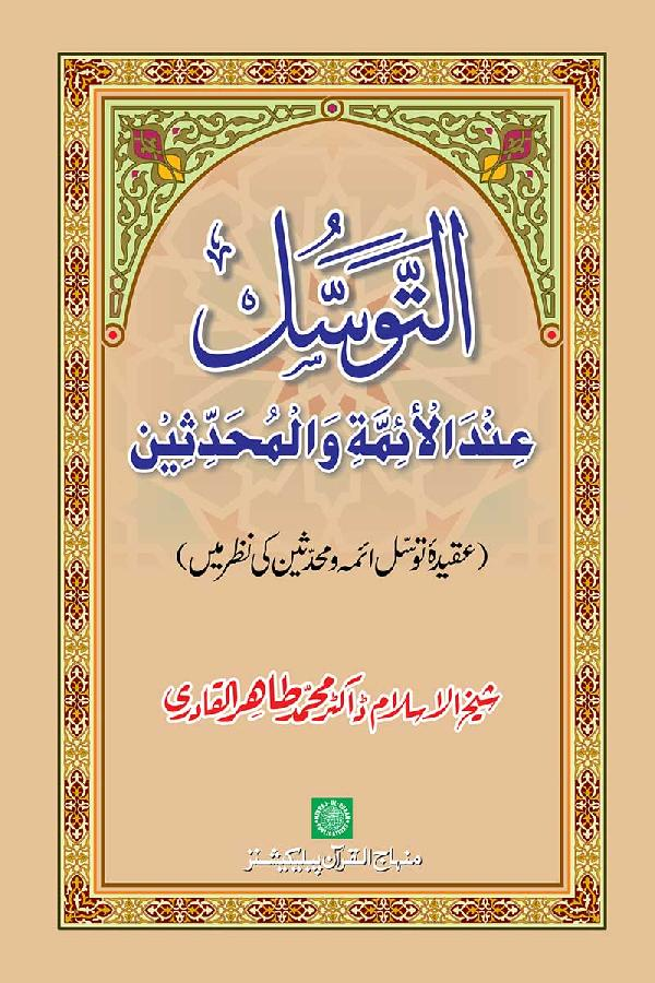 Intermediation: in the Eyes of Jurists and Hadith-Scholars
