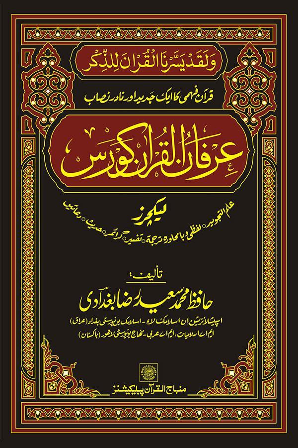 Irfan-ul-Quran Course