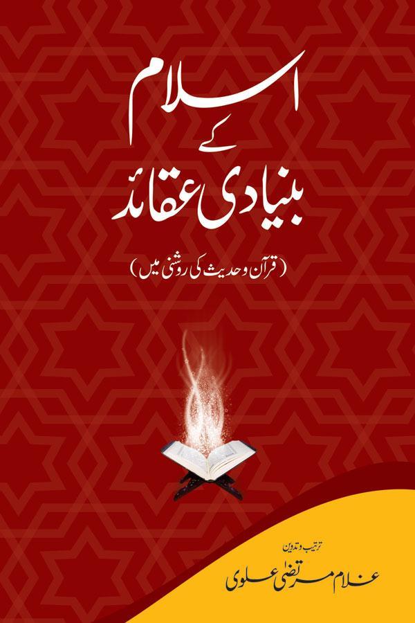 Islam Kay Bunyadi Aqaid