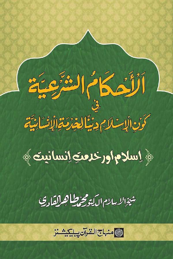 Islam awr Khidmat e Insaniyat