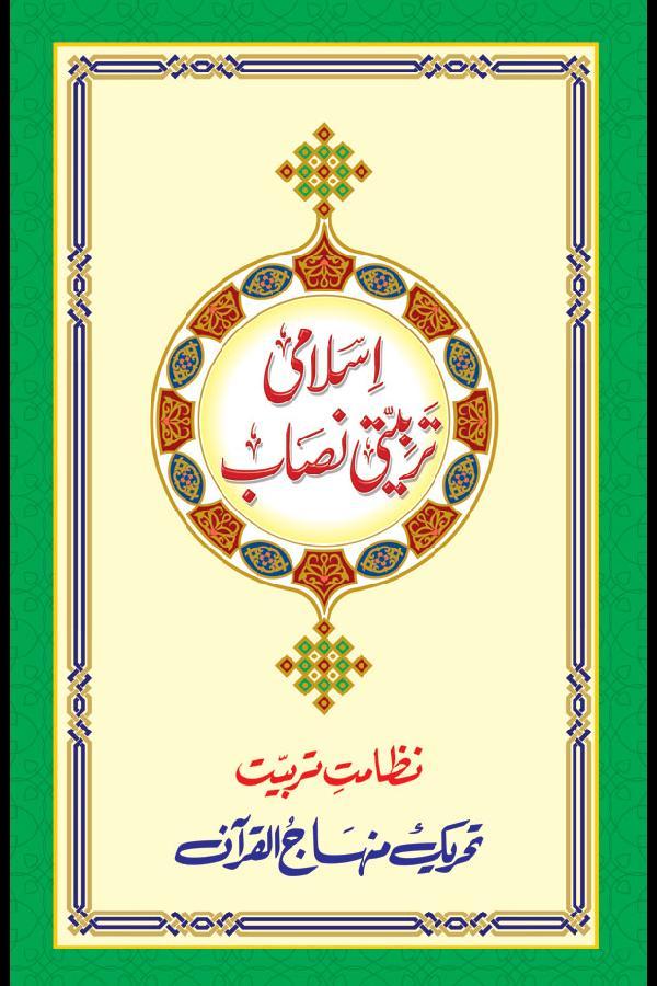 Islami Tarbiyati Nisab