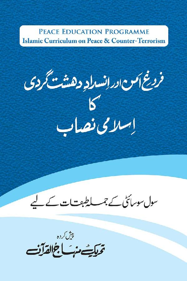 Islamic Curriculum on Peace and Counter-Terrorism