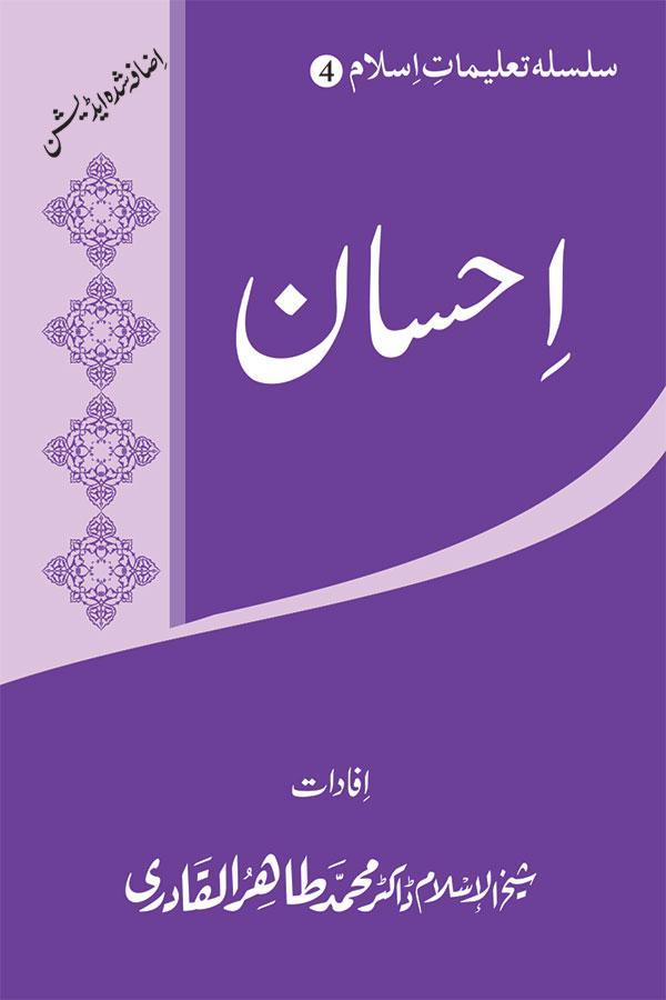 Islamic Teachings Series (4): Spiritual and Moral Excellence (Ihsan)