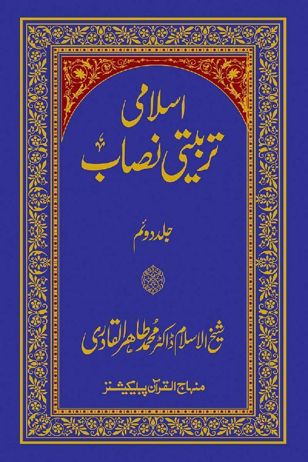 Islamic Training Curriculum (part-II)